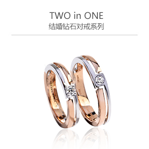 TWO in ONE 结婚钻石对戒系列